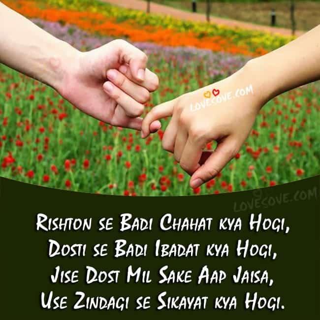 Dosti Shayari Wallpapers | LoveSove.com