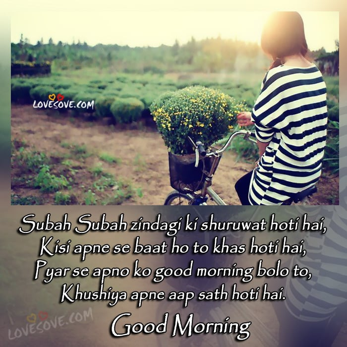 Good Morning Messages, Wishes, Quotes, Images, Wallpapers, Status, subah-zindagi-ki-shuruwat-hoti-hai-morning-quote good-morning-greeting-shayari-wallpaper