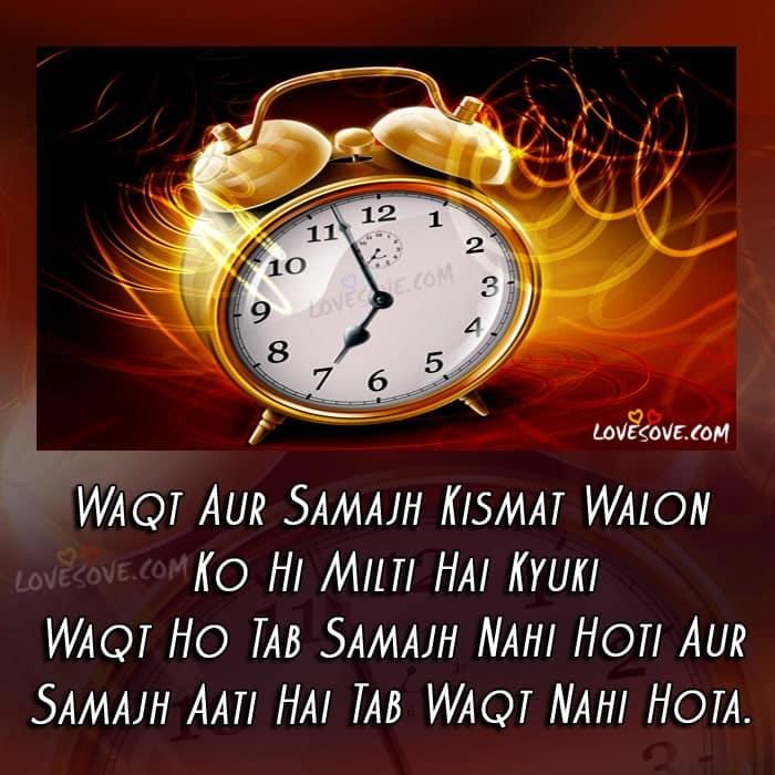 waqt-aur-saajh-kismat-walon-shayari-wallpaper