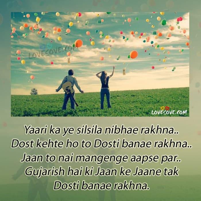 Urdu Quotes Yaari