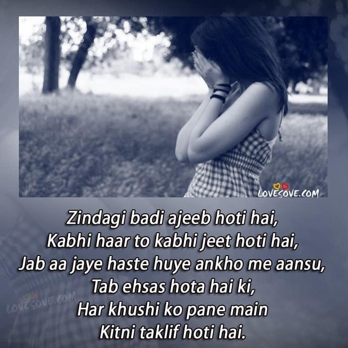 zindagi-badi-ajeeb-hoti-hai-shayari-wallpaper | Shayari Cards