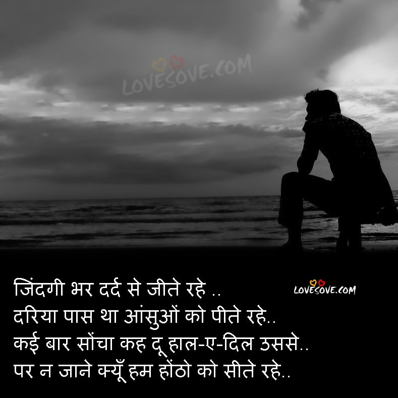 Zindagi Bhar Dard Se Jite Rahe - zindagi Shayari, Life Quote, EMOTIONAL HINDI SHAYARI ON LIFE, emotional shayari in hindi on life, Latest Zindagi Shayari, Deep & Best Life Shayari, Whatsapp Life Status zindagi-shayari-life-love-quote-lovesove