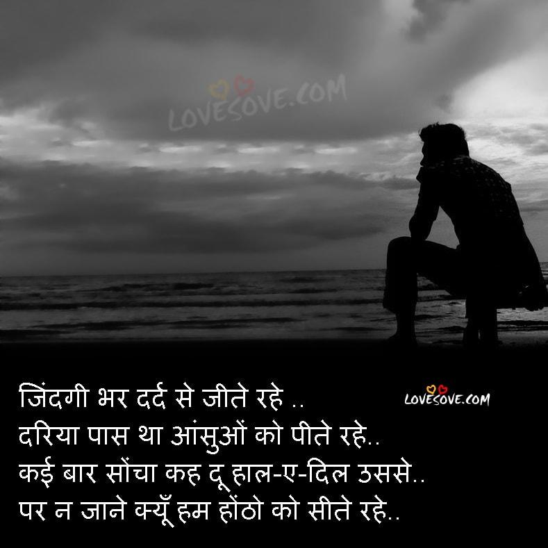 Zindagi Bhar Dard Se Jite Rahe - zindagi Shayari, Life Quote, EMOTIONAL HINDI SHAYARI ON LIFE, emotional shayari in hindi on life, Latest Zindagi Shayari, Deep & Best Life Shayari, Whatsapp Life Status zindagi-shayari-life-love-quote-lovesove