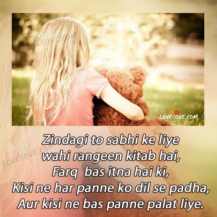 Zindagi Shayari HD Wallpapers | LoveSove.com
