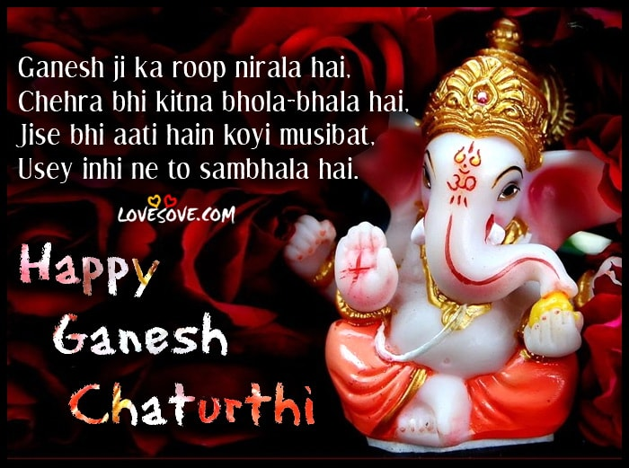Ganesh Chaturthi Quotes, Shayari, SMS, Wishes, Ganpati Images, best-ganesh-chaturthi-wallpaper-lovesove, Ganesh Chaturthi Quotes, Shayari, SMS, Wishes For Family
