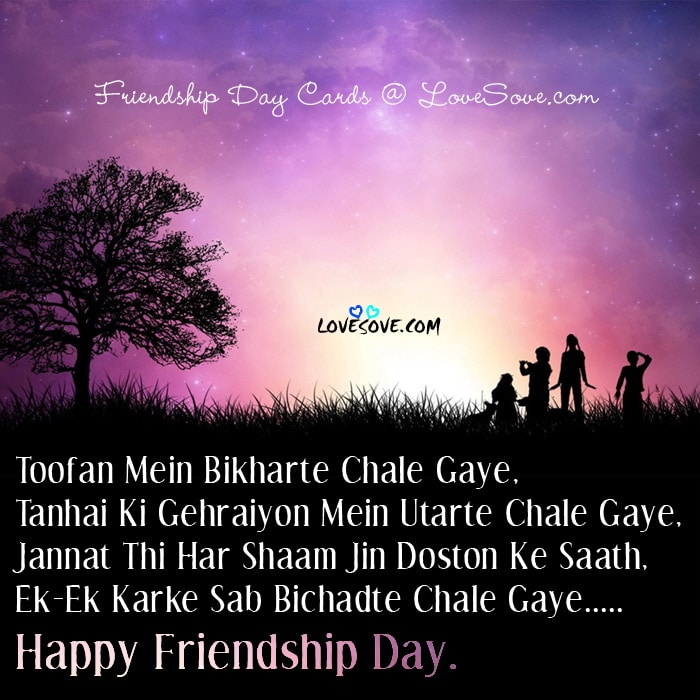 Heart Touching Friendship Day Quotes | LoveSove.com