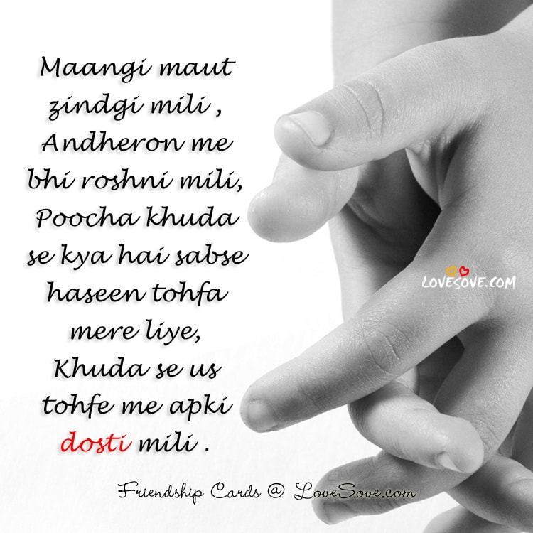 Best Hinglish Emotional Dosti, Friendship Shayari Images, Cards, Friendship Status In Hindi, Dosti Status For Facebook in Hindi, beautiful dosti shayari, touching friendship lines in hindi, dosti status in hindi, Best Dosti Shayari, हिंदी दोस्ती शायरी, Dosti Whatsapp Status Lines, friendship-card-lovesove-08