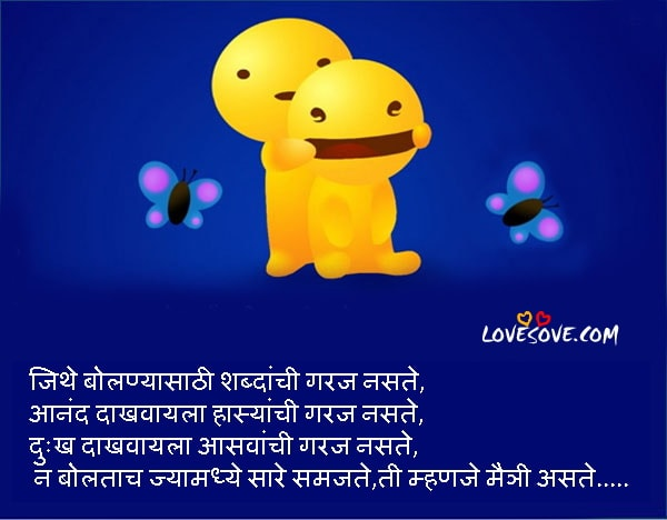 Best Happy Friendship Wishes, Quotes Wallpapers In Marathi