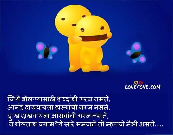 pics photos good night marathi quotes lovesove com