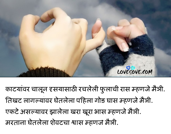 Happy Friendship Day Poems in Marathi