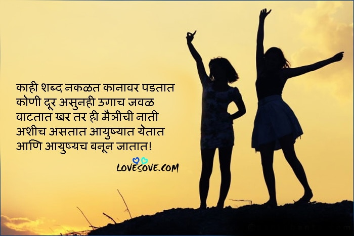marathi friendship status, happy friendship day, Best Happy Friendship Wishes, Quotes Wallpapers In Marathi, friendship-marathi-card-lovesove-05
