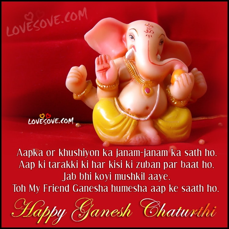 Ganesh Chaturthi Quotes, Shayari, SMS, Wishes, Ganpati Images, ganesh-chaturthi-status-wallpaper-lovesove, Ganesh Chaturthi 2017 Quotes, Shayari, SMS, Wishes For Family