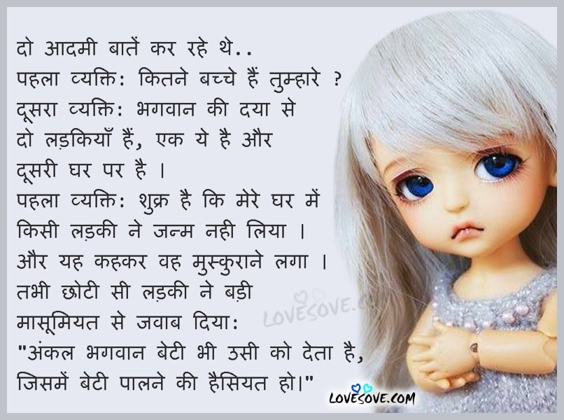 hindi suvichar image, हिंदी सुविचार वालपेपर, hindi suvichar image, Hindi-whatsapp-suvichar-hindi-beti-daughter-suvichar-lovesove-222