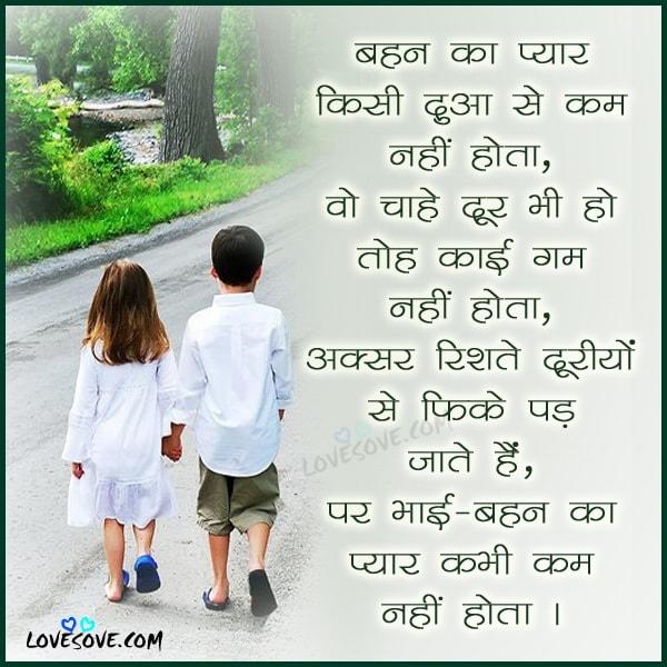 Suvichar Shayari Images & Wallpapers achhe vichar image in hindi achhe hindi suvichar hindi-bhai-behan-brother-sister-suvichar-thought-lovesove