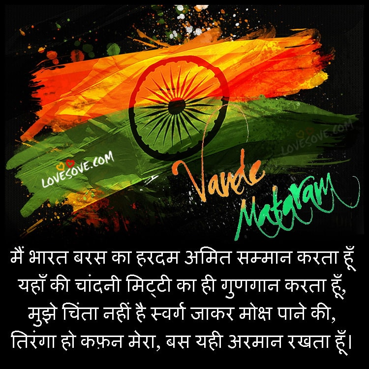 Best Patriotic Shayari In Hindi For Tiranga