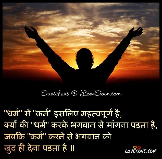 Daily Hindi Suvichar, Motivational Status, Inspirational Thoughts