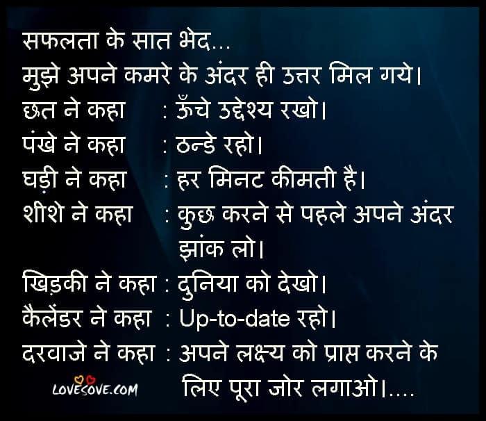 hindi-safalta-suvichar...