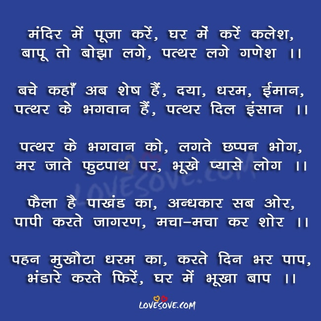 Best WhatsApp Suvichar(सुविचार), Latest Anmol-Vachan, Hindi Thoughts hindi-true-suvichar-lovesove-222