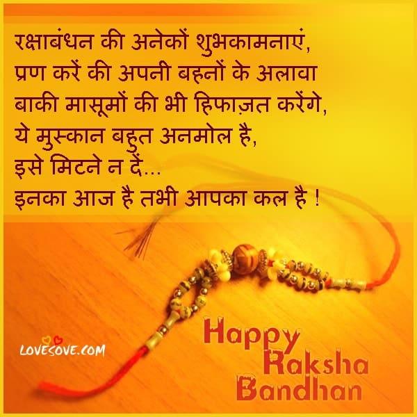 Raksha bandhan fb status lines lovesove rakha bandhan shayari lovesove 02 best rakshabandhan quotes images cute altavistaventures Images