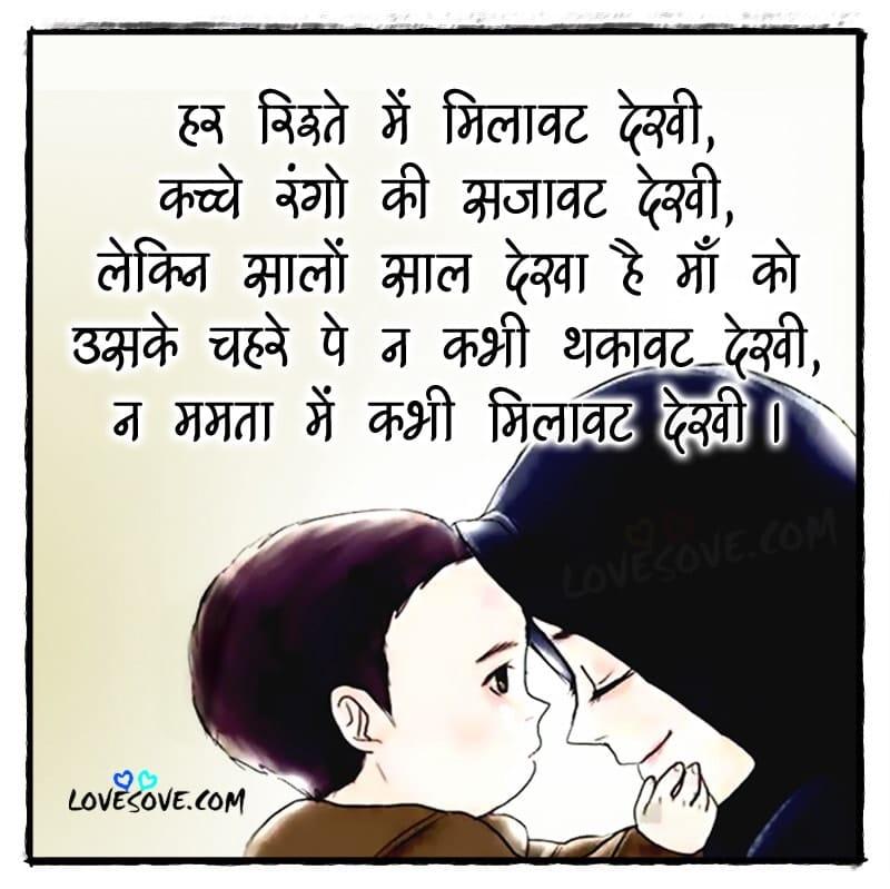 Whatsapp download mothers love image, Shayari on mothers, maa-ka-pyaar-hindi-suvichar-01