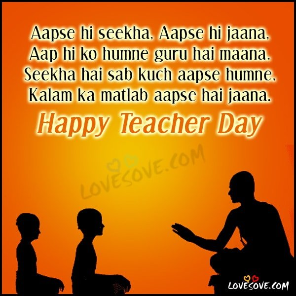 Teachers Day Wishes, Quotes, Image In Hindi 5th Sept 2019