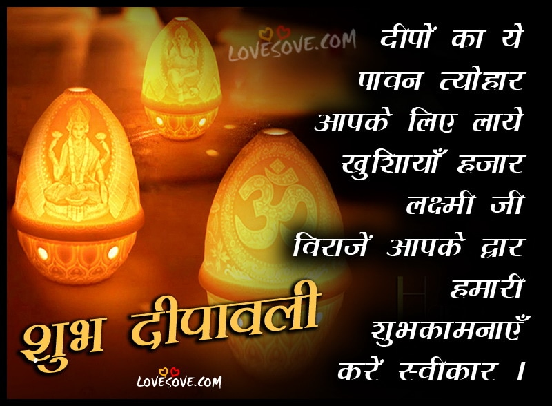 Diwali greetings deepavali shayari images deepawali hindi quotes m4hsunfo