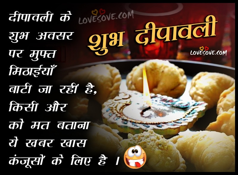 Beautiful Happy Diwali Greetings Cards, Diwali Greetings, Deepavali Shayari Images, Deepawali Hindi Quotes Funny-Diwali-Wishes-Hindi-Greeting-LoveSove-02