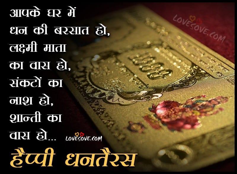 Happy-Dhanteras-Wishes-Hindi-Greeting-LoveSove