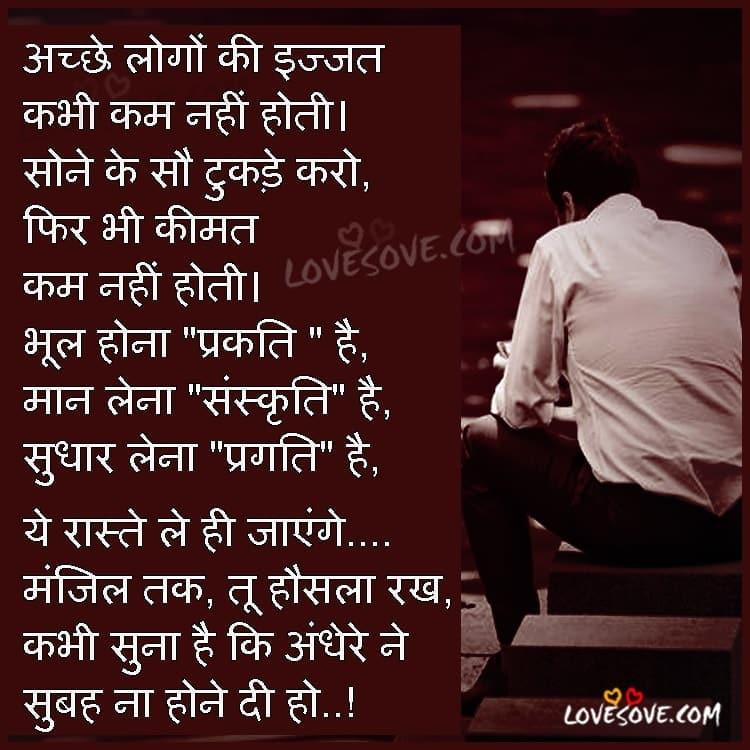 acche-log-hindi-suvichar-lovesove