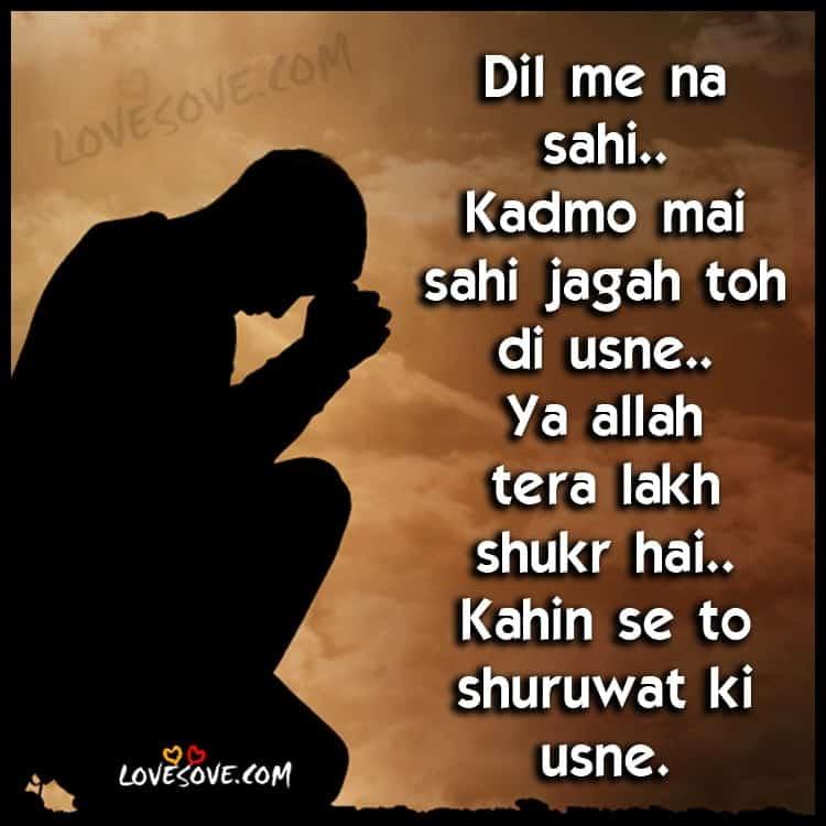allah-ka-shukr-shayari-lovesove