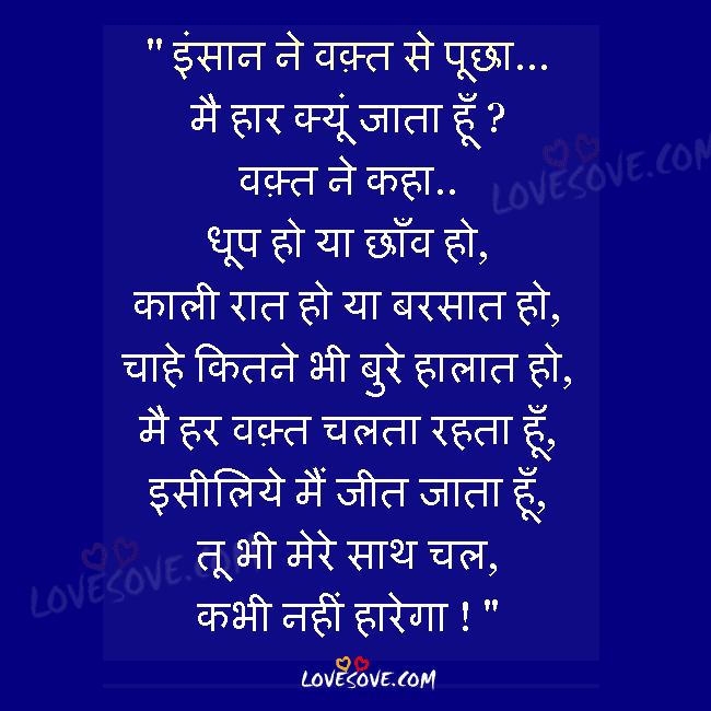 Insan Ne Wakt Se Puchha Hindi Suvichar On Time