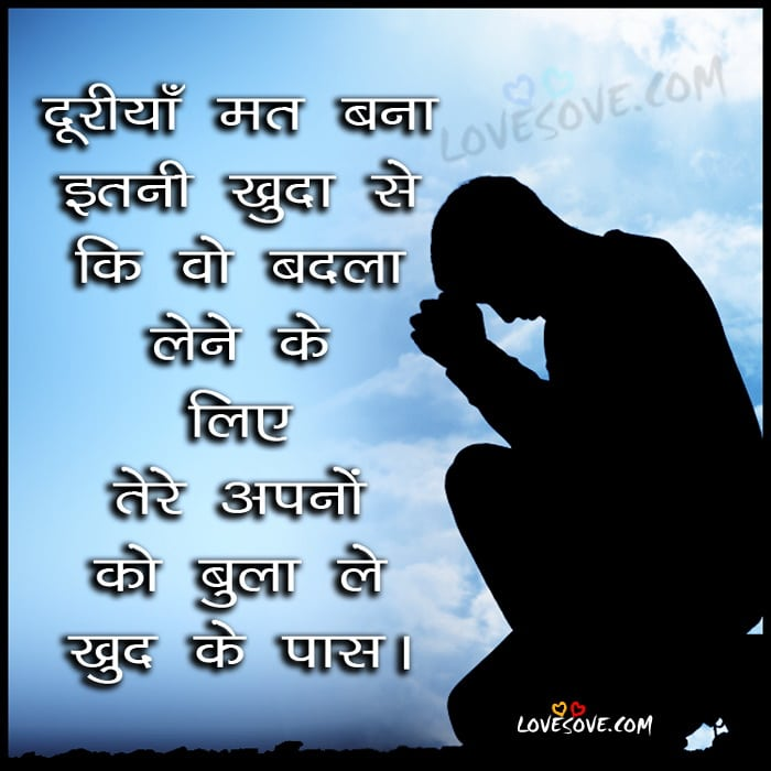 Trust Quotes In Hindi With Images: Dhoka Status Dp In Hindi, Check Out Dhoka Status Dp In
