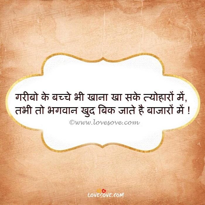 gareeb-bhagwan-hindi-suvichar