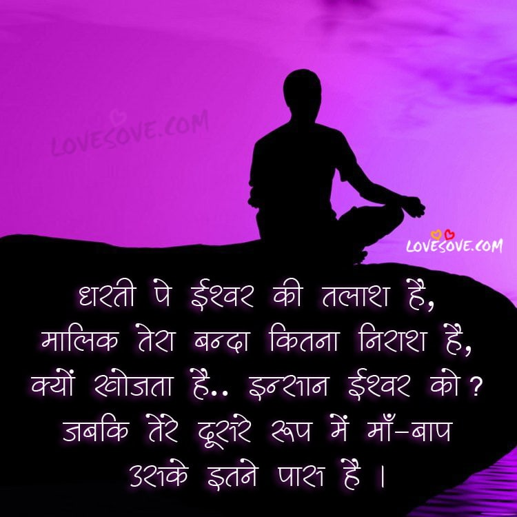 Top 25 Hindi Suvichars, Best Anmol Vachan Wallpapers, Thoughts Images Best WhatsApp Suvichar(सुविचार), Latest Anmol-Vachan, Hindi Thoughts hindi-ishwar--suvicar-lovesove