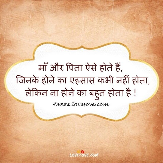 Parents love quotes in hindi, status for parents in hindi, Beautiful quotes for parents hindi, Some lines on mother and father in hindi, best line for father and mother in hindi, hindi-maa-pita-shayari-lovesove