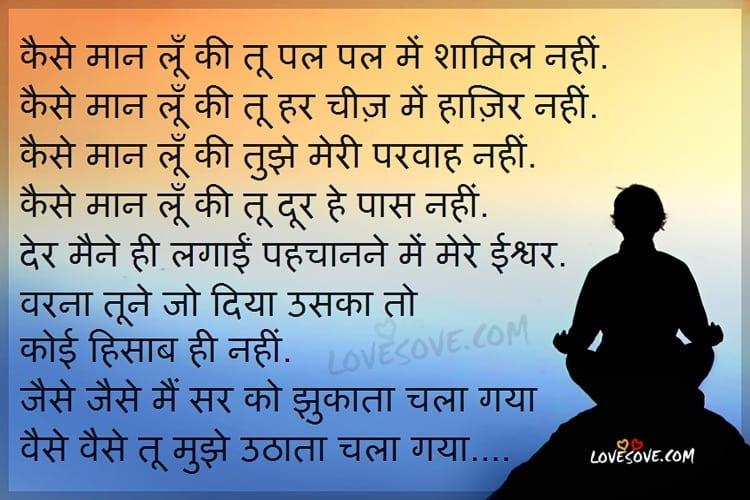 ishwar-hindi-suvichar-lovesove