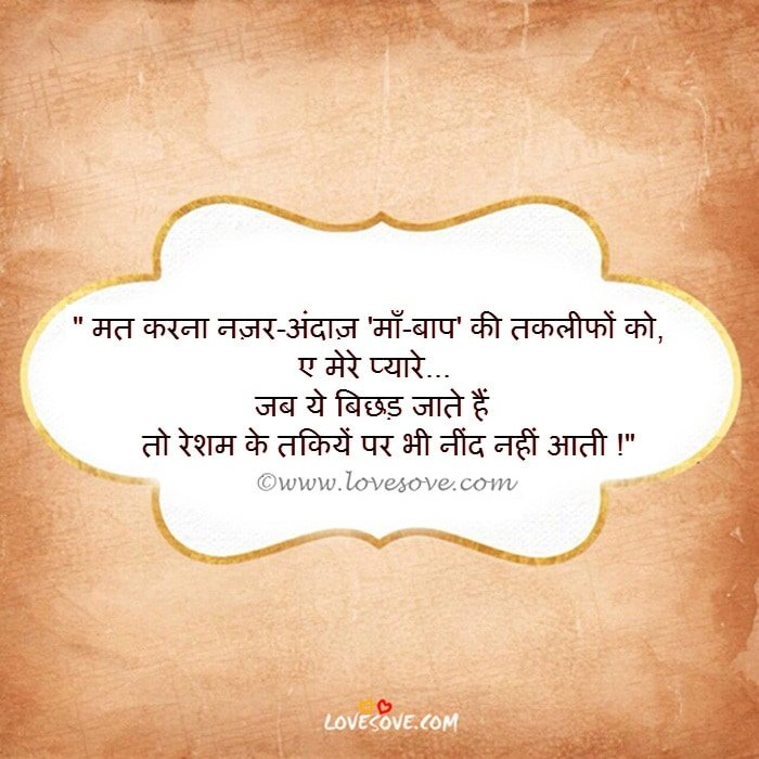 Shayari on parents in hindi, quotes on parents in hindi, parents quotes in hindi, heart touching images for parents, Some lines on mother and father in hindi, Maa papa se dur hone ki shayari, some lines on mother and father in hindi