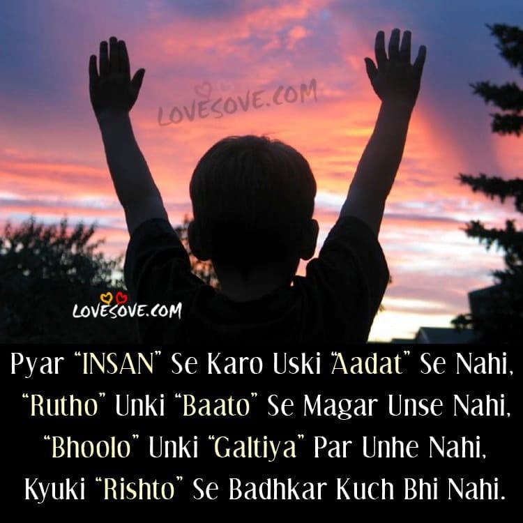 Suvichar Shayari Images & Wallpapers achhe vichar image in hindi achhe hindi suvichar rishte-hindi-suvichar-lovesove