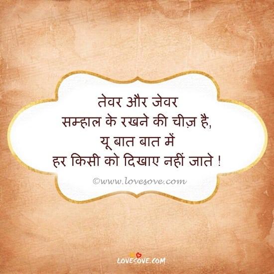 tevar-jewar-hindi-suvichar