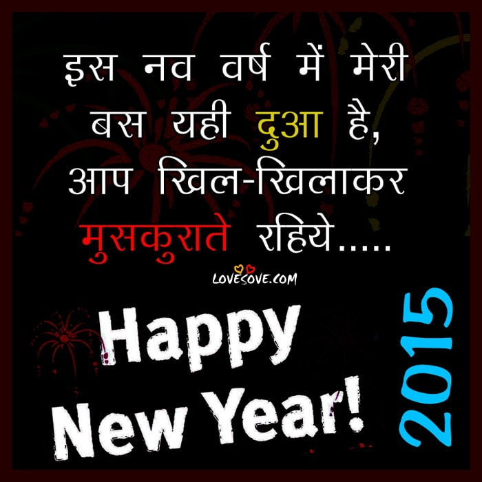 New YearNaya Saal