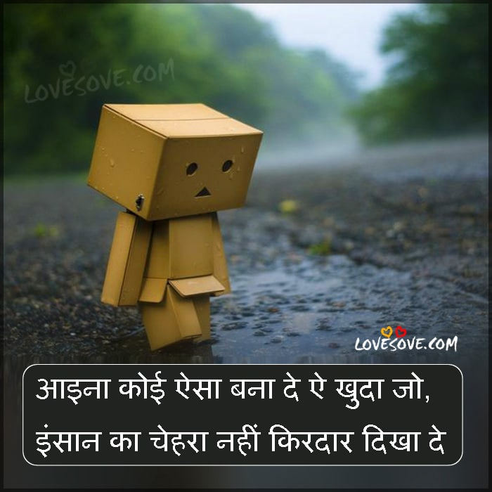 Best WhatsApp Suvichar(सुविचार), Latest Anmol-Vachan, Hindi Thoughts insan-ka-chehra-hindi-suvichar