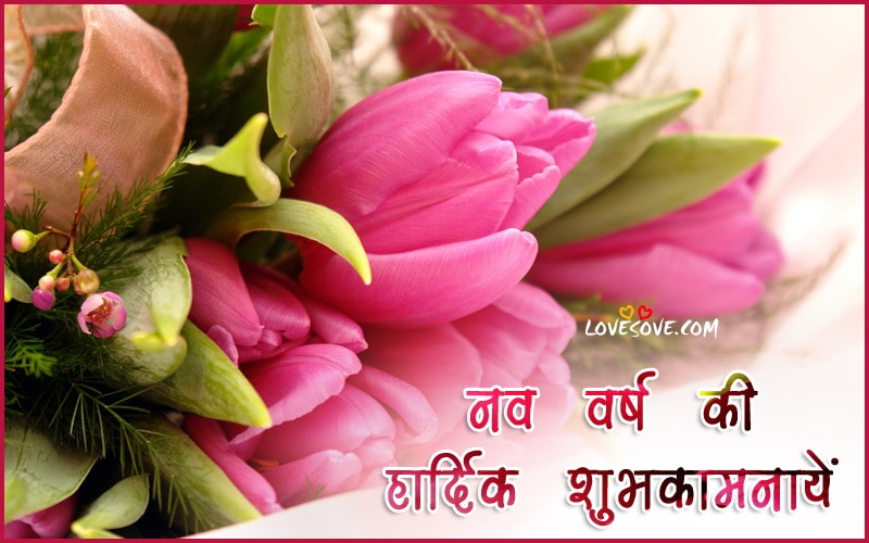 New Year Hindi Wishes Lovesove, New Year 2018 Wishes, Shayari