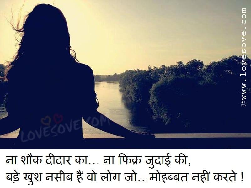 Shayari Hi Shayari: Sad shayari with alone girl images | Hindi ...