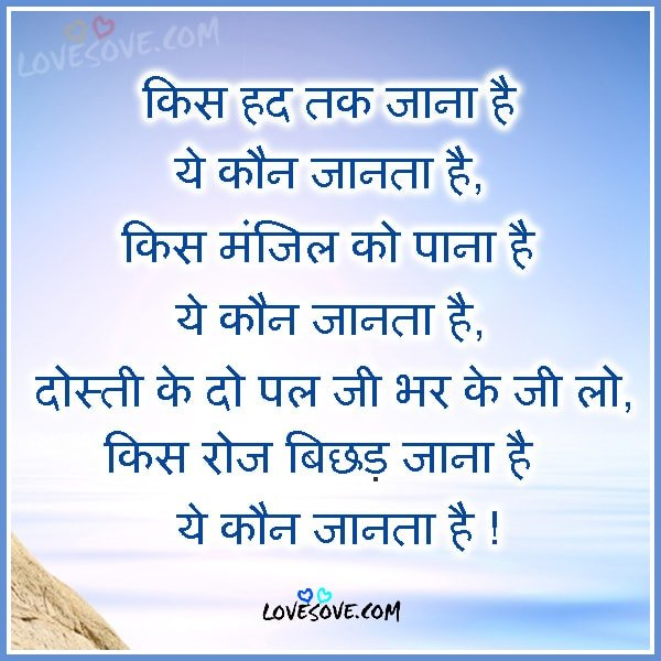 dosti-suvichar-lovesove, Jee Lo Dosti Ke Do Pal - Dosti Suvichar In Hindi, Best Friendship Shayari, Quotes, Images, Status For WhatsApp, Dosti Shayari For Facebook
