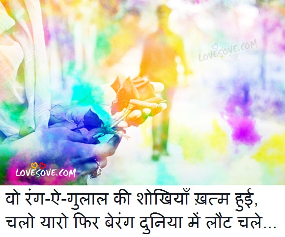 sad-holi-shayari-in-hindi-lovesove