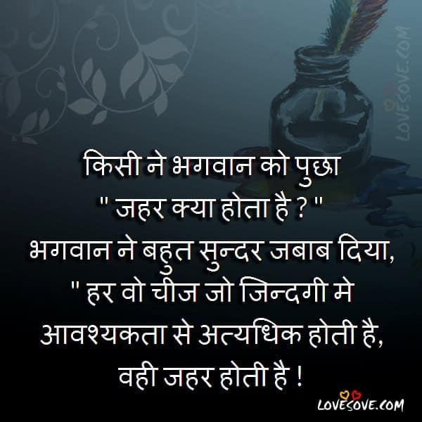 hindi-inpirational-suvichar-lovesove