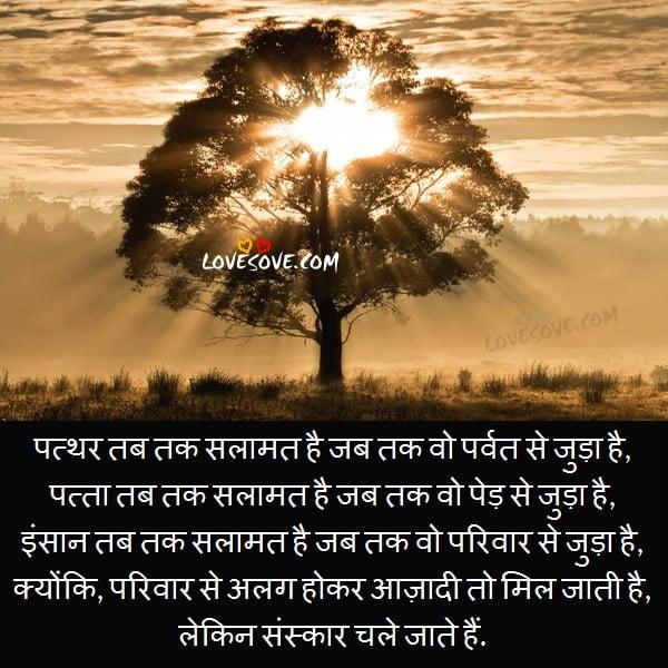hindi-suvichar-sanskar-lovesove