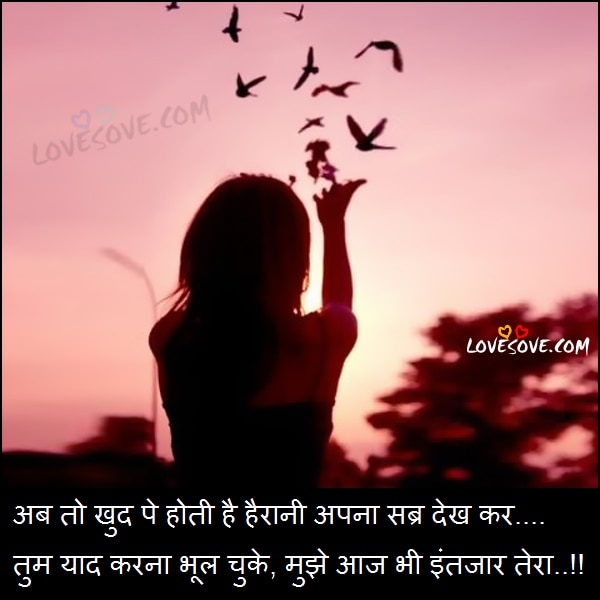 Intezaar 2 Lines Sad Shayari Image, Short Hindi Quotes