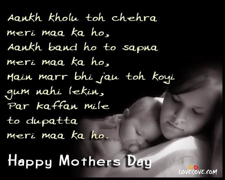 mothers day status in hindi, mothers day hindi quotes, mothers day quotes hindi, mothers day shayari, Mothers Day Shayari Status , hindi font mothers day quotes wishes mothers-day-hindi-shayari-suvichar-lovesove