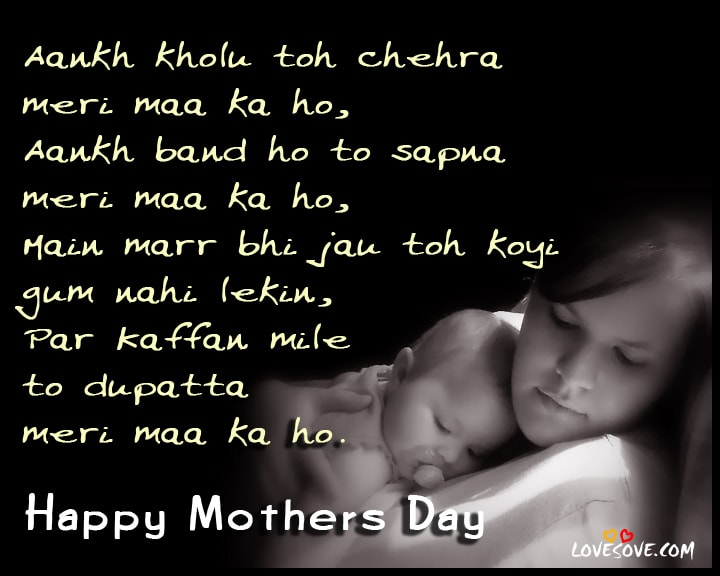 Mothers Day Shayari Status , hindi font mothers day quotes wishes mothers-day-hindi-shayari-suvichar-lovesove
